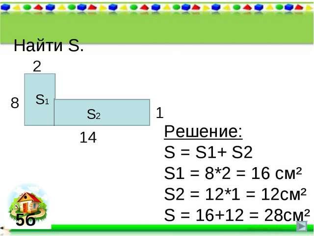 Найти S. 8 2 14 1 S1 Решение: S = S1+ S2 S1 = 8*2 = 16 см² S2 = 12*1 = 12см²...