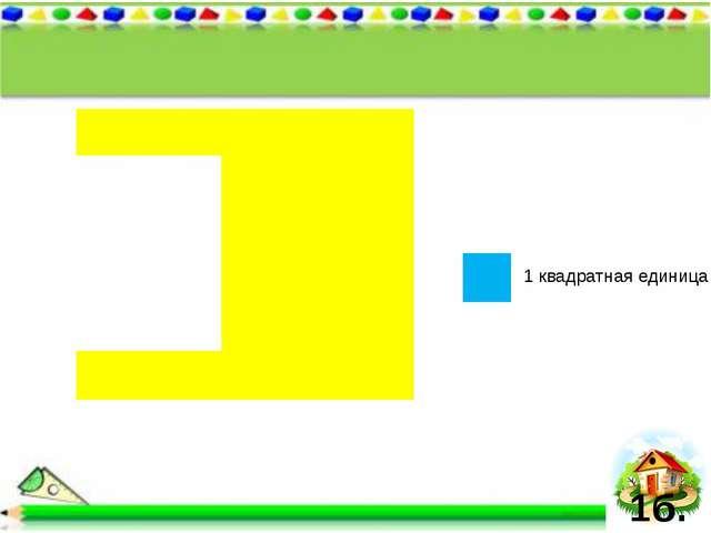 1 квадратная единица 1б....