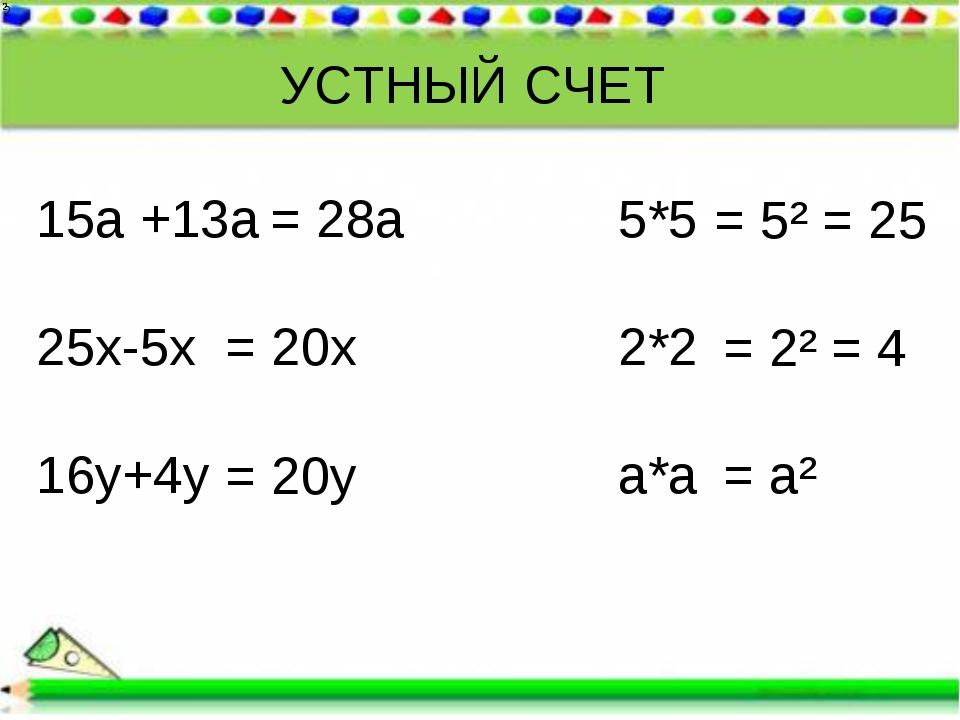 15а +13а 25х-5х 16у+4у = 28а = 20х = 20у 5*5 2*2 а*а = 5² = 25 = 2² = 4 = а²...