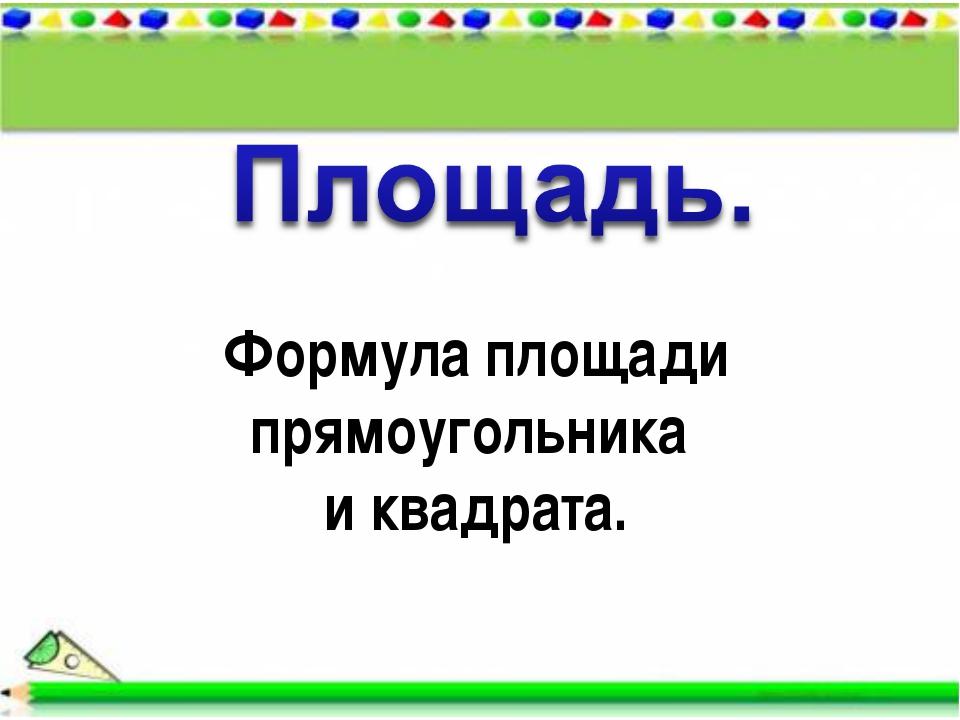 Формула площади прямоугольника и квадрата.