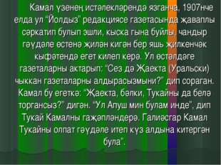 "Камал үзенең истәлекләрендә язганча, 1907нче елда ул ""Йолдыз"" редакциясе га"