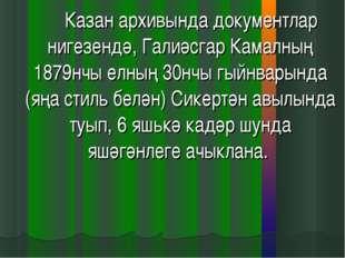 Казан архивында документлар нигезендә, Галиәсгар Камалның 1879нчы елның 30н