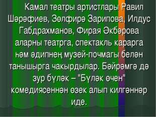 Камал театры артистлары Равил Шәрәфиев, Зөлфирә Зарипова, Илдус Габдрахмано