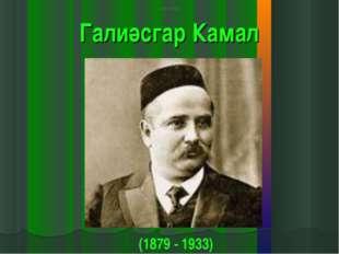 Галиәсгар Камал (1879 - 1933) (1879 - 1933)