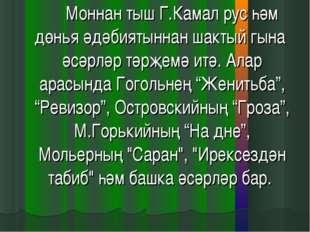 Моннан тыш Г.Камал рус һәм дөнья әдәбиятыннан шактый гына әсәрләр тәрҗемә
