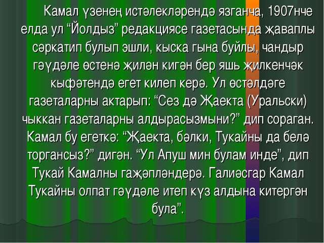 "Камал үзенең истәлекләрендә язганча, 1907нче елда ул ""Йолдыз"" редакциясе га..."