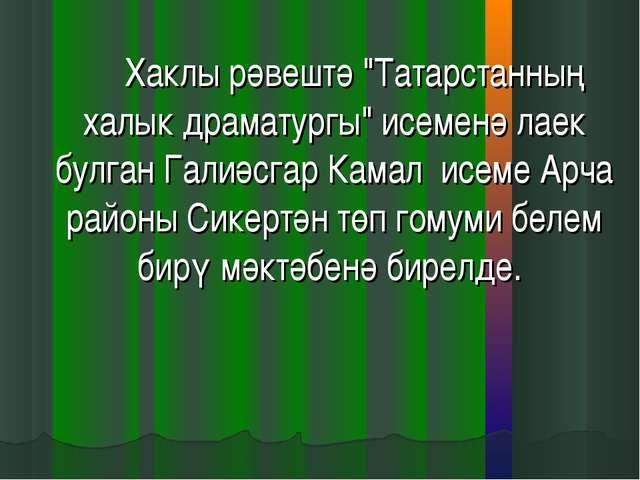"""Хаклы рәвештә """"Татарстанның халык драматургы"""" исеменә лаек булган Галиәсгар..."""
