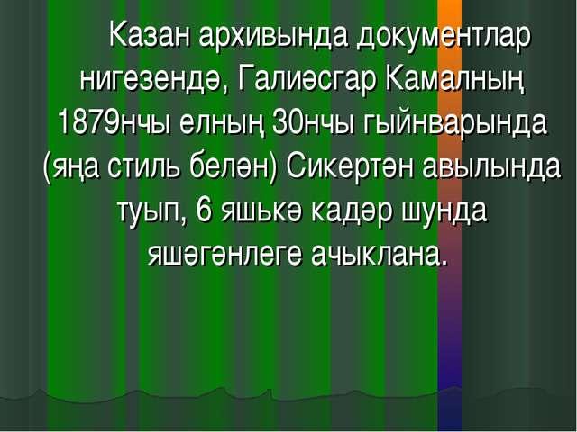 Казан архивында документлар нигезендә, Галиәсгар Камалның 1879нчы елның 30н...