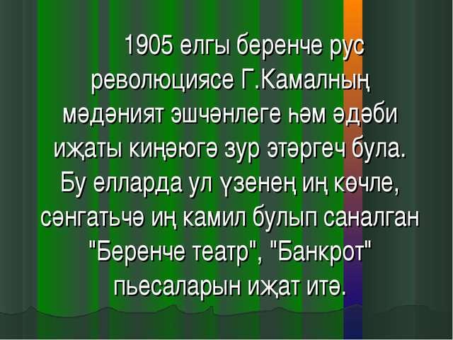 1905 елгы беренче рус революциясе Г.Камалның мәдәният эшчәнлеге һәм әдәби и...