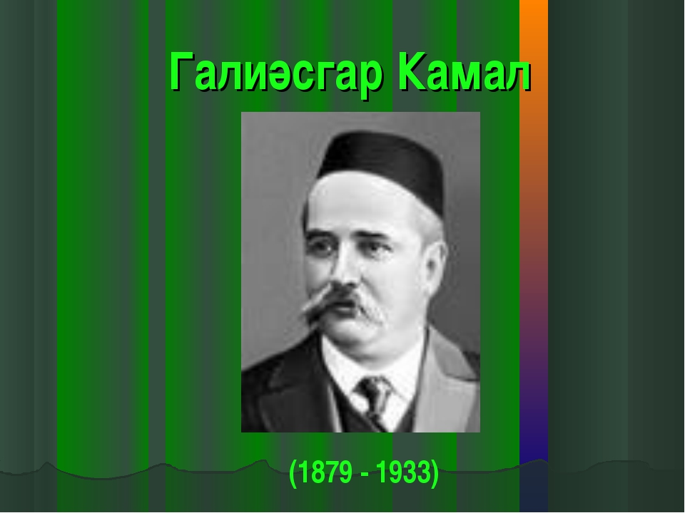 Галиәсгар Камал (1879 - 1933)