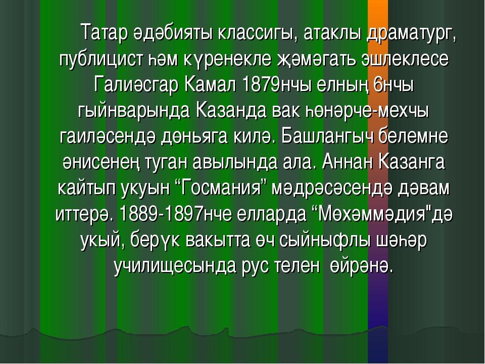 Татар әдәбияты классигы, атаклы драматург, публицист һәм күренекле җәмәгать...