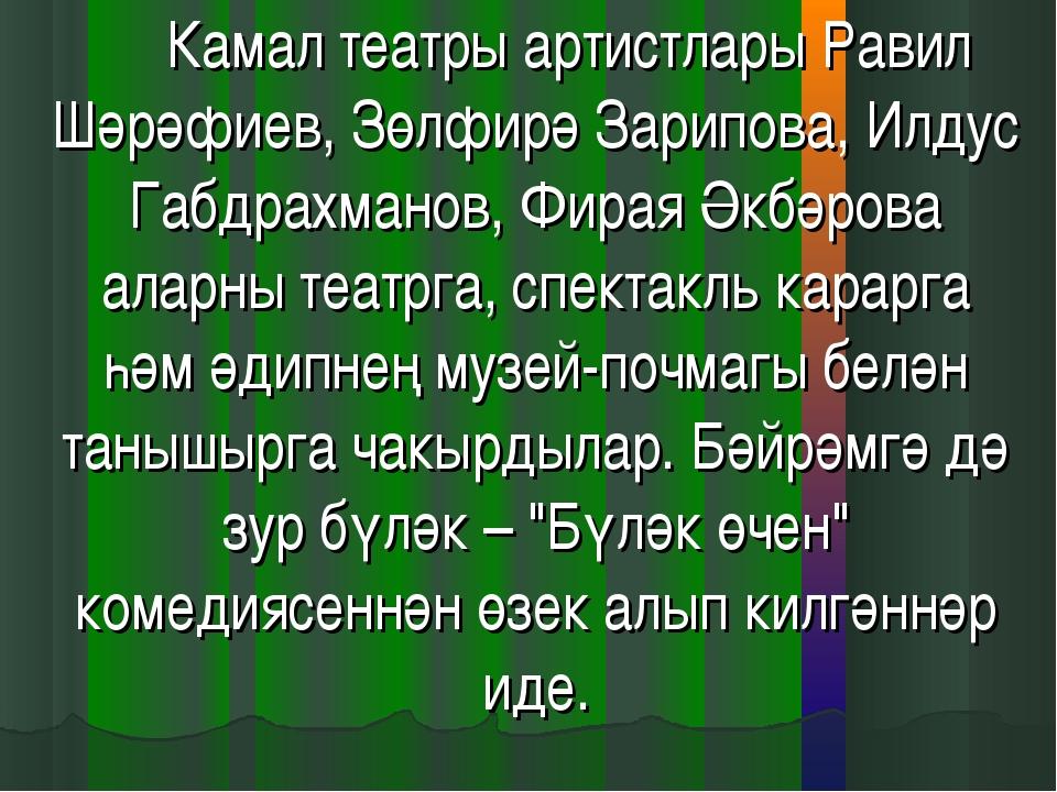 Камал театры артистлары Равил Шәрәфиев, Зөлфирә Зарипова, Илдус Габдрахмано...