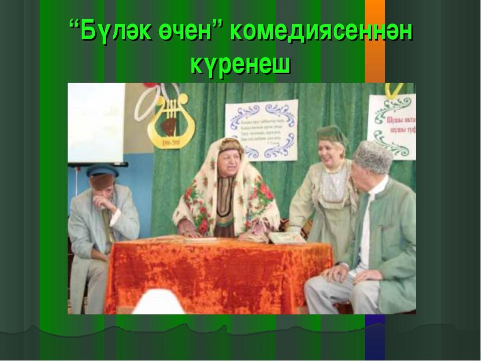 """""""Бүләк өчен"""" комедиясеннән күренеш"""