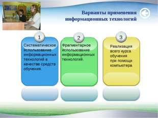 Варианты применения информационных технологий Систематическое использование и