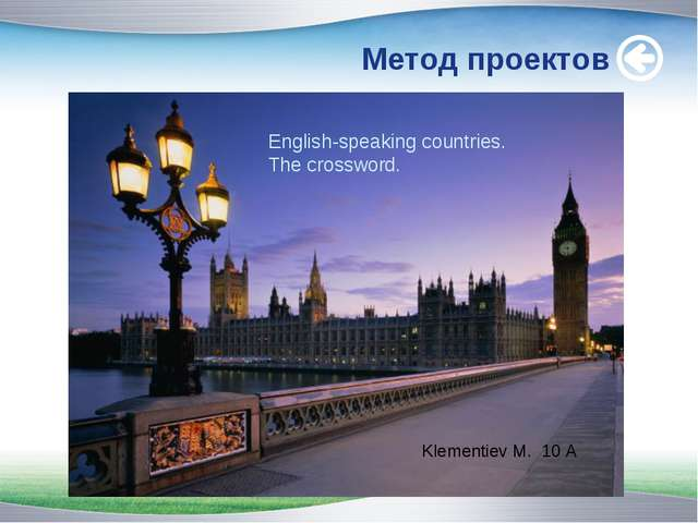Метод проектов English-speaking countries. The crossword. Klementiev M. 10 A