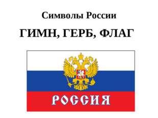 Символы России ГИМН, ГЕРБ, ФЛАГ