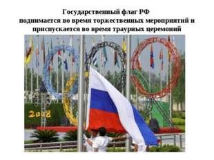 Государственный флаг РФ поднимается во время торжественных мероприятий и прис