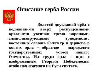 Описание герба России Золотой двуглавый орёл с поднявшими вверх распущенными