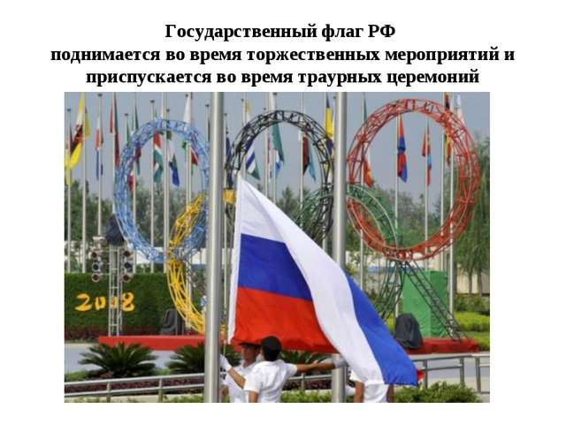 Государственный флаг РФ поднимается во время торжественных мероприятий и прис...