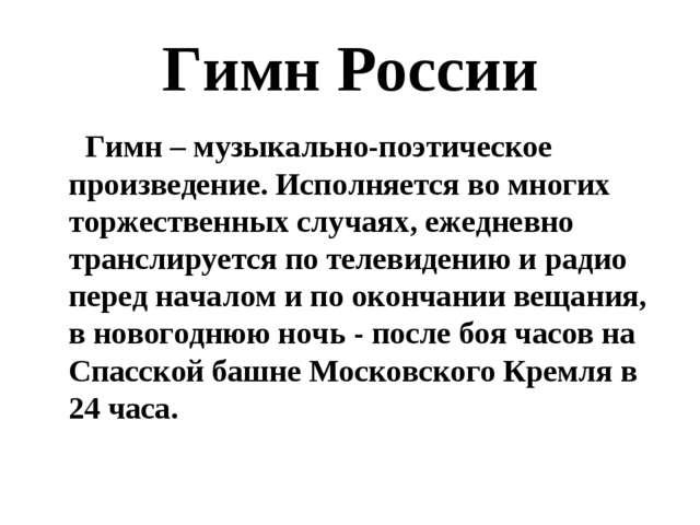 Гимн России Гимн – музыкально-поэтическое произведение. Исполняется во многих...