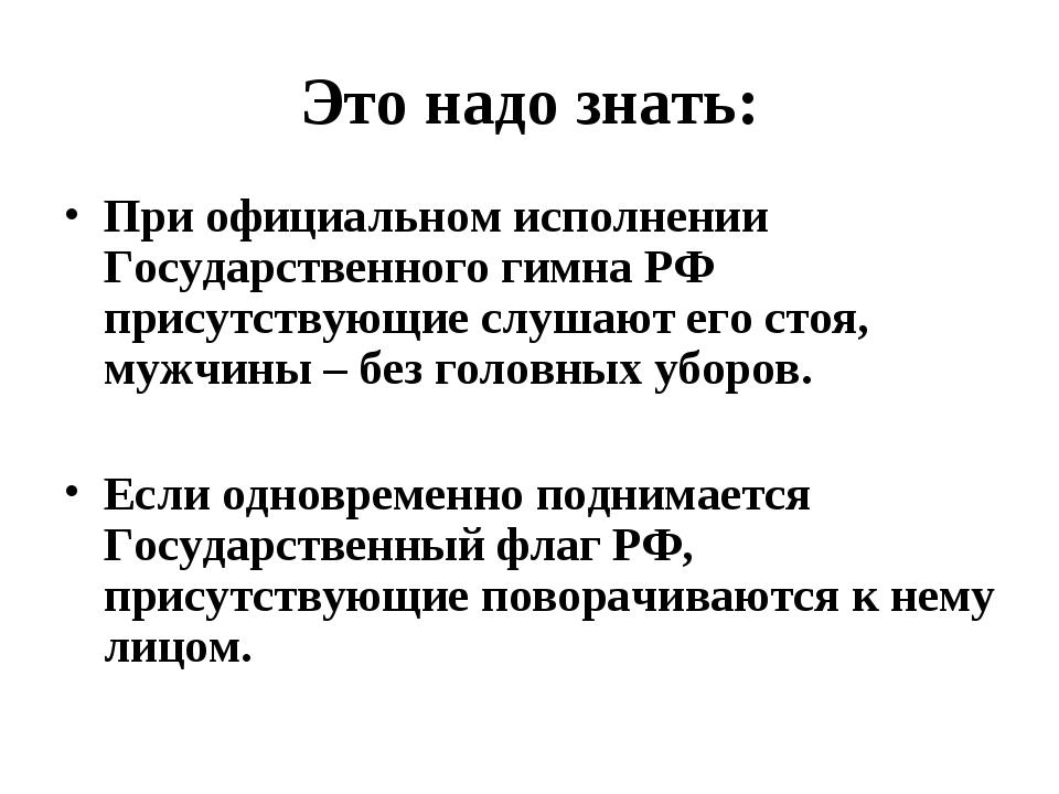 Это надо знать: При официальном исполнении Государственного гимна РФ присутст...
