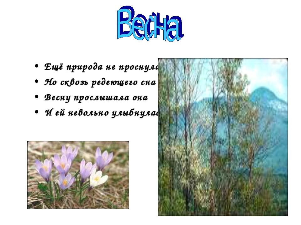 Ещё природа не проснулась, Но сквозь редеющего сна Весну прослышала она И ей...