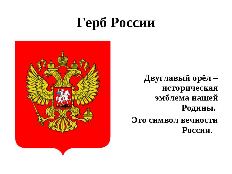 Герб России Двуглавый орёл – историческая эмблема нашей Родины. Это символ ве...