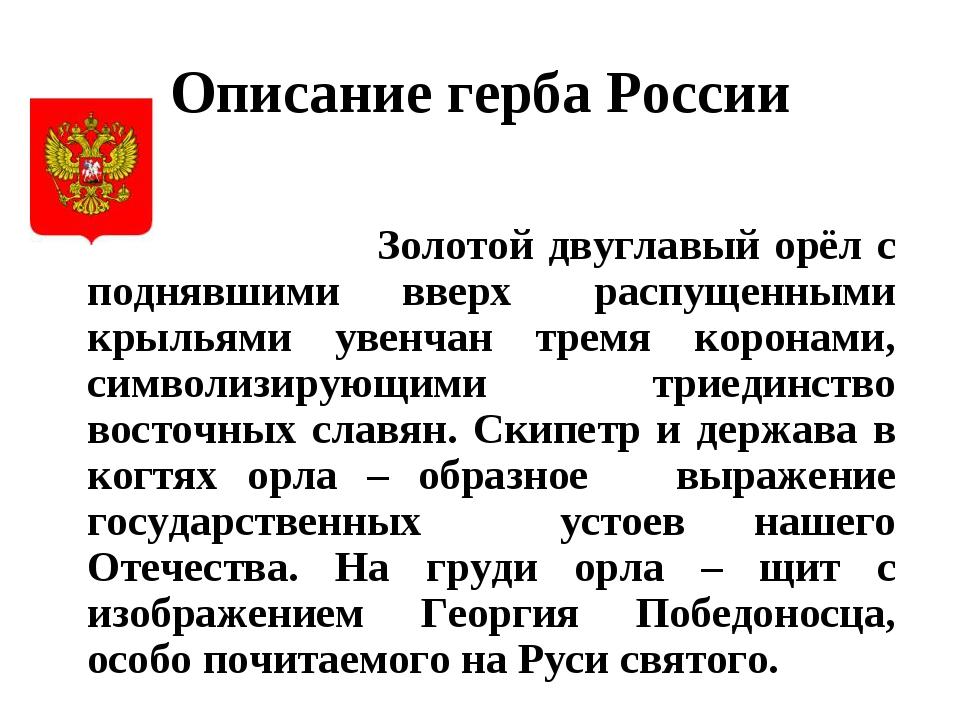 Описание герба России Золотой двуглавый орёл с поднявшими вверх распущенными...