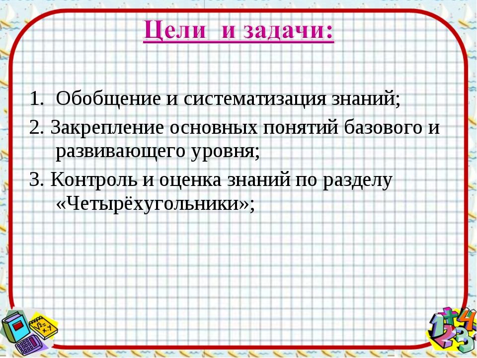 Обобщение и систематизация знаний; 2. Закрепление основных понятий базового и...