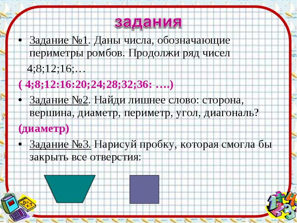 3адание №1. Даны числа, обозначающие периметры ромбов. Продолжи ряд чисел 4;8...
