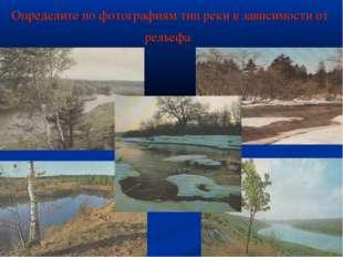 Определите по фотографиям тип реки в зависимости от рельефа