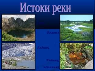 Озеро Болото Ледник Родник, источник