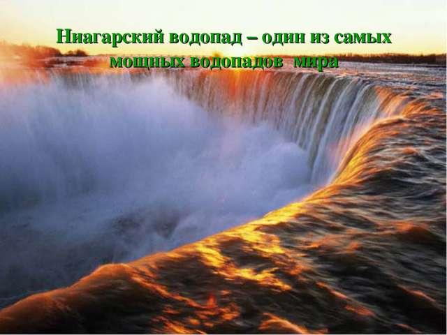 Ниагарский водопад – один из самых мощных водопадов мира