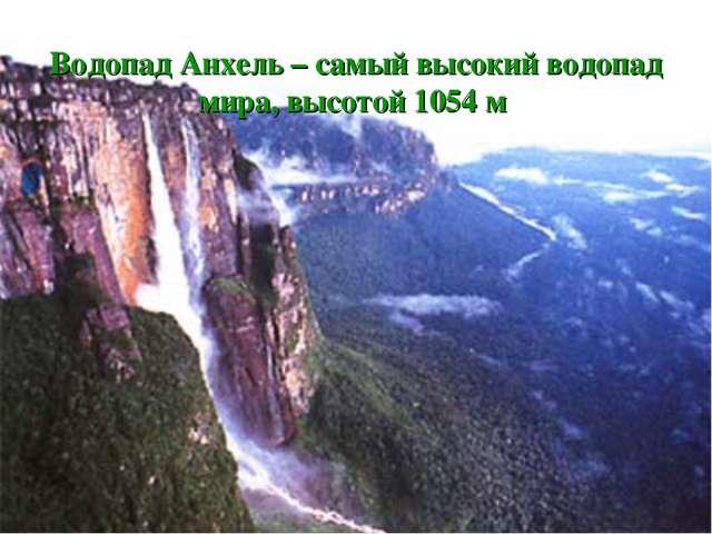 Водопад Анхель – самый высокий водопад мира, высотой 1054 м