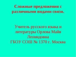 Сложные предложения с различными видами связи. Учитель русского языка и литер