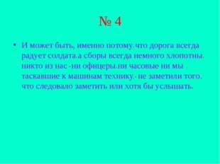 № 4 И может быть, именно потому что дорога всегда радует солдата а сборы всег