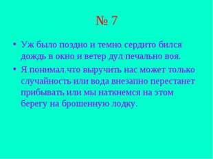 № 7 Уж было поздно и темно сердито бился дождь в окно и ветер дул печально во