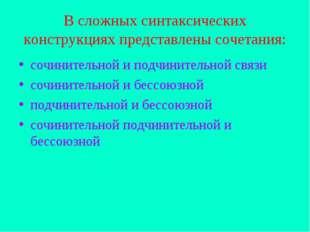 В сложных синтаксических конструкциях представлены сочетания: сочинительной и