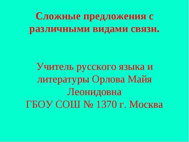 Сложные предложения с различными видами связи. Учитель русского языка и литер...