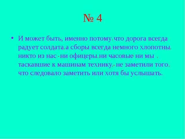 № 4 И может быть, именно потому что дорога всегда радует солдата а сборы всег...