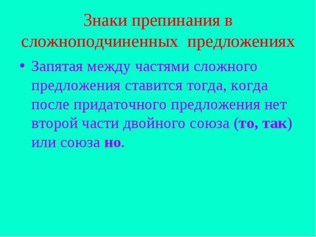 Знаки препинания в сложноподчиненных предложениях Запятая между частями сложн...