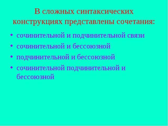 В сложных синтаксических конструкциях представлены сочетания: сочинительной и...