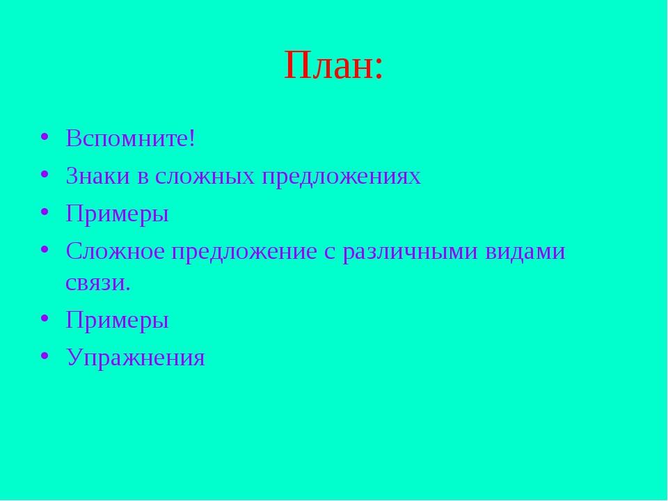План: Вспомните! Знаки в сложных предложениях Примеры Сложное предложение с р...
