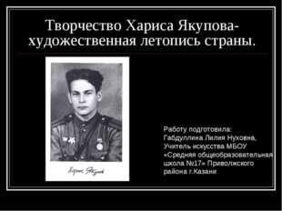 Творчество Хариса Якупова- художественная летопись страны. Работу подготовила