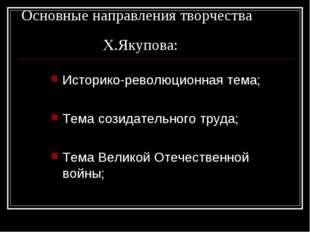 Основные направления творчества Х.Якупова: Историко-революционная тема; Тема