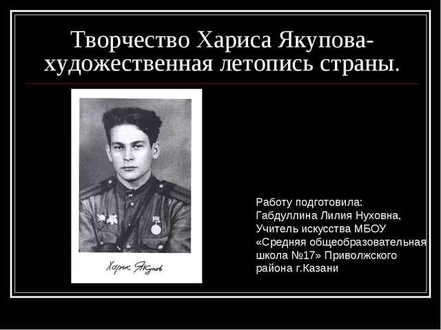 Творчество Хариса Якупова- художественная летопись страны. Работу подготовила...