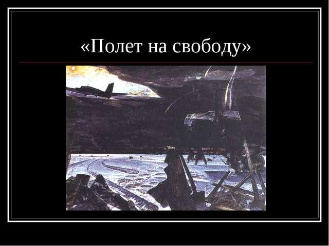 «Полет на свободу»