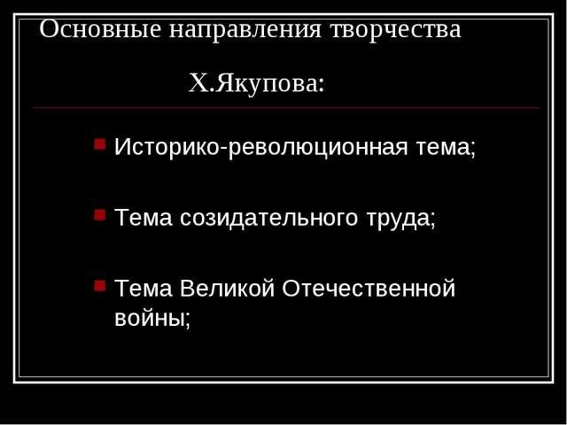Основные направления творчества Х.Якупова: Историко-революционная тема; Тема...