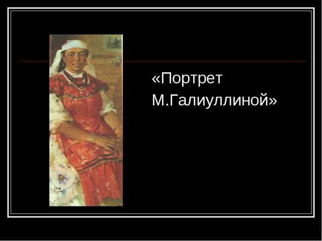 «Портрет М.Галиуллиной»