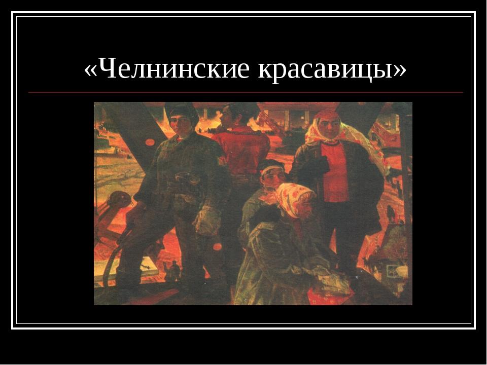 «Челнинские красавицы»